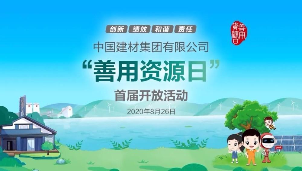 中国建材报评论推荐开放日活动,点赞中国建材致力造福社会