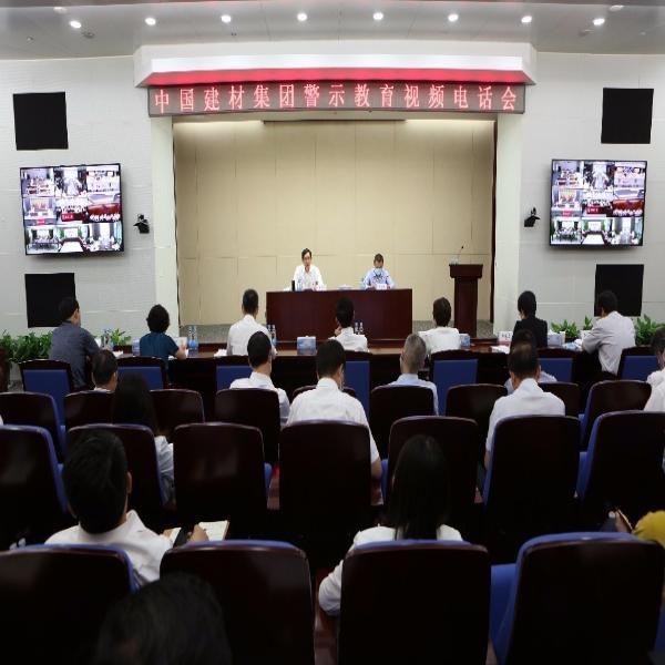 中国建材集团召开警示教育大会